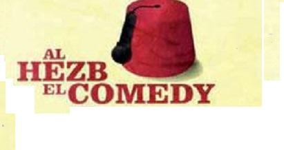 Al hezb el comedy